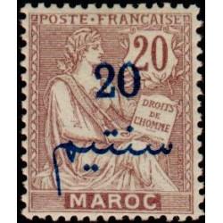 Timbre N° 2684 oblitéré - 3e spartakiades. Cyclisme